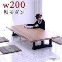 座卓 ちゃぶ台 テーブル ローテーブル 幅200cm 木製 和風 家具通販 格安 楽天 通販 送料無料