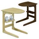 サイドテーブル ナイトテーブル 幅37cm 高さ50cm ミニ テーブル コンパクト 半円 コの字 ナチュラル ブラウン 選べる2色 完成品 ソファサイドテーブル 37×45 省スペース 天然木 オーク材 ラバーウッド材 モダン カジュアル 北欧 おしゃれ 木製 送料無料