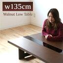 テーブル 座卓 幅135cm リビングテーブル センターテーブル 長方形 木製 北欧 シンプル モダン 送料無料