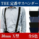 サスペンダー メンズ 30mmマンボ X型 フォーマル ビジネス 【送料無料】