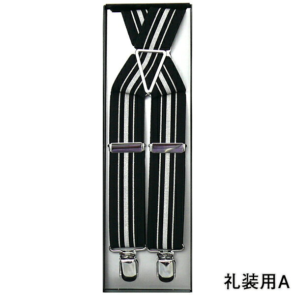 サスペンダー メンズ 30ミリ X型 博多織 【...の商品画像