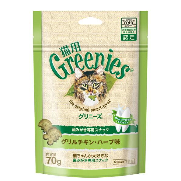 【グリニーズ】 グリニーズ 猫用 グリルチキン・ハーブ味