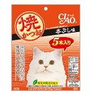 [月得][1]【イナバ】 焼かつお 本ぶし味 5本[YK-52] 猫 おやつ キャットフード ねこ ネコ