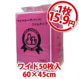 【あす楽】PCスリムシーツ ワイド 1パック(50枚入)【HLSDU】