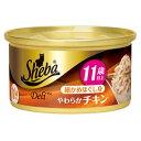 【シーバ】シーバデリ 11歳以上 細かめほぐし身 やわらかチキン 1ケース(85g×24個)[SDE26]