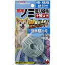 【ドギーマン】 薬用 ノミ取り首輪+蚊よけ 効果6ヵ月 中型 大型犬用