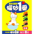 【クニミネ】固まる猫砂 猫砂1番 8L