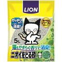 【ライオン】 ニオイをとる砂 リラックスグリーンの香り 猫砂 5L