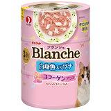 【ペットライン】 キャネット ブランシェ ぷるぷるコラーゲンプラス 白身魚入りツナ 缶詰 1ケース(70g3缶24本)