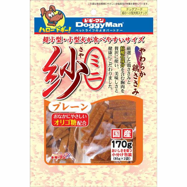 [本]【ドギーマン】 ミニ 紗(さや) プレーン 170g 犬 おやつ
