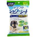 【ライオン】 ペットキレイ シャワーシート 短毛犬用 30枚入