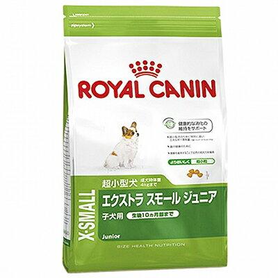 【ロイヤルカナン】 エクストラ スモール ジュニア 1.5kg