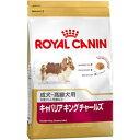 【ロイヤルカナン】 ブリード キャバリア 成犬・高齢犬用 1.5kg