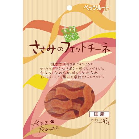 【ペッツルート】 素材メモ ささみのフェットチー...の商品画像