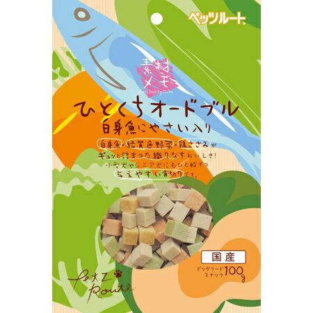 【ペッツルート】 素材メモ ひとくちオードブル 白身魚にやさい入り 100g