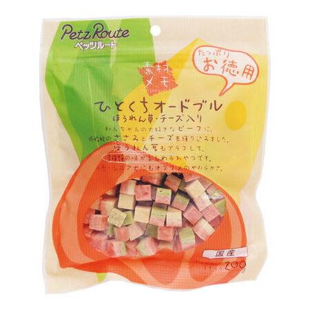 [月得][2] ペッツルート  素材メモ ひとくちオードブル ほうれん草・チーズ入り お徳用 200g