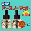 【アース】 ペット用 アースノーマット 30日用 取替ボトル 45ml×2本セット