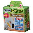 【GEX ジェックス】 ピュアクリスタル 軟水化フィルター 猫用 4個入り