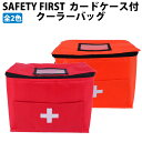 SAFETY FIRST 救急バッグ 防災バッグ レッド・オ...