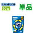 ショッピングバヤ 【賞味期限2020.06】カバヤ 塩分チャージタブレッツ 90g 1パック