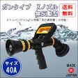 【送料無料】40A ガンタイプ Xノズル 無反動型 PAT.P (消防/操法/消防団) SH