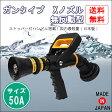 【送料無料】50A ガンタイプ Xノズル 無反動型 PAT.P (消防/操法/消防団) SH