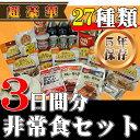 【超豪華】3日間分 非常食セット[27種類31アイテム] おかず お菓子 間食/夜食 おにぎり 野菜...