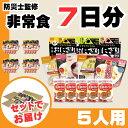 5人用/7日分(105食) 非常食セット アルファ米/パンの...