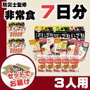 3人用/7日分(63食) 非常食セット アルファ米/パンの缶...