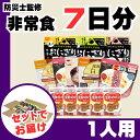 1人用/7日分(21食) 非常食セット アルファ米/パンの缶...