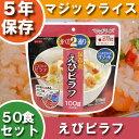 非常食セット アルファ米 【えびピラフ】【50食セット】白米...