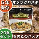 非常食セット 【きのこのパスタ】【20食セット】サタケ マジ...
