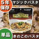 非常食 マジックパスタ【きのこのパスタ】 5年保存 サタケ ...