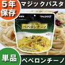 非常食 マジックパスタ【ペペロンチーノ】 5年保存 サタケ ...