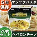 非常食セット 【ペペロンチーノ】【20食セット】サタケ マジ...