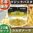 非常食 マジックパスタ【カルボナーラ】【20食セット】 5年...