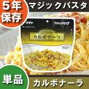 非常食 マジックパスタ【カルボナーラ】 5年保存 サタケ (おいしいアルファー米 マジックライス 保...