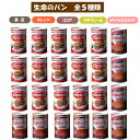 【賞味期限5年保証】「生命のパン」全5種類 24缶コンプリー...
