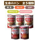 【賞味期限5年保証】「生命のパン」全5種類 5缶コンプリート...