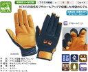 【メール便OK(1個まで)】トンボレスキュー手袋 KC343NV (操法 消防団 消防手袋 救助用手