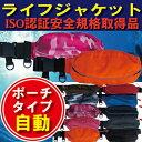 ライフジャケット ポーチタイプ(自動膨張式)男女兼用 【全11色】CE規格 安全規格取得品【EYSO