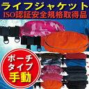 ライフジャケット ポーチタイプ(手動膨張式)男女兼用【全11色】 CE規格 安全規格取得品【EYSO