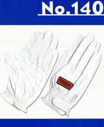 【メール便OK(2個まで)】 レスカスNO.140 【S〜Lサイズ】 (消防/操法/消防団)(消防手袋 救助用手袋 消防訓練用手袋 災害活動用手袋 レスキューグローブ 救助競技大会用 防災 レスキュー手袋 )SH