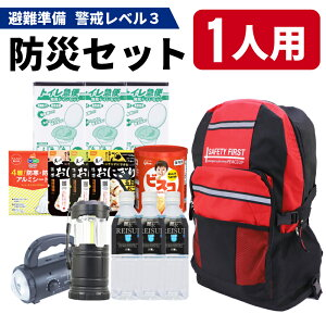 防災セット 1人用 防災ラジオ【警戒レベル3】避難準備