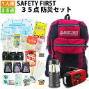 SAFETY FIRST 防災セット 一人用 命を守る 35点 防災グッズ セット 最新版 防災士厳...