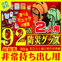 SAFETY FIRST【防災士と被災者共同考案】最新版 防...