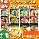 非常食セット 4日分 12種類全部コンプリートセット サタケ マジックライス&マジックパスタ 12食...