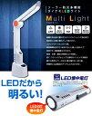 防災多機能懐中電灯 新型マルチデスクライト LEDライト ラ...