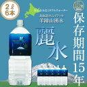 【15年保存水】ミネラルウォーター「カムイワッカ麗水2Lx6本」賞味期限15年 のし対応(防災グッズ