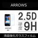 【メール便2個まで】「ARROWS M01」 SIMフリー/格安スマホ 強化ガラスフィルム Y(携帯保護フィルム シート アローズ 硬度9H Simfree)